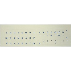 Наклейка на клавиатуру для ноутбука. Русский шрифт (синий) на прозрачной подложке.
