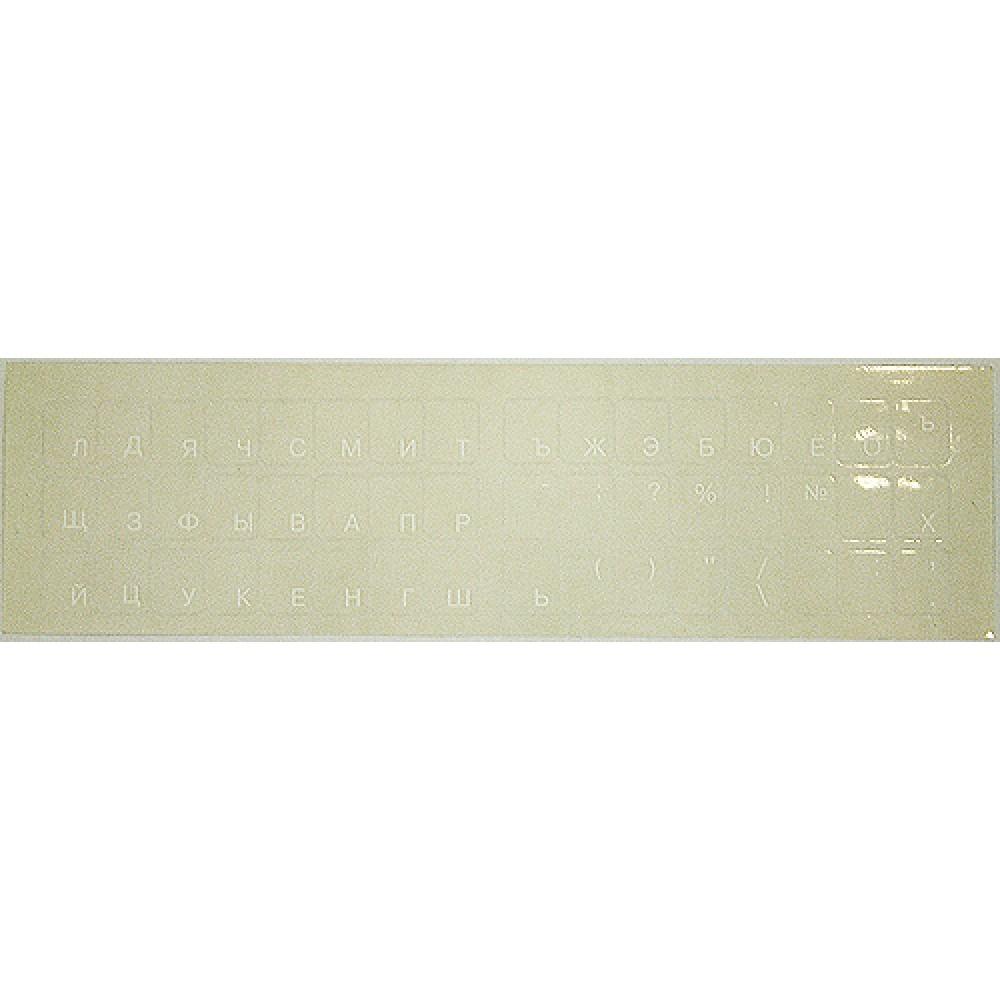 Наклейка на клавиатуру для ноутбука. Русский шрифт (белый) на прозрачной подложке.